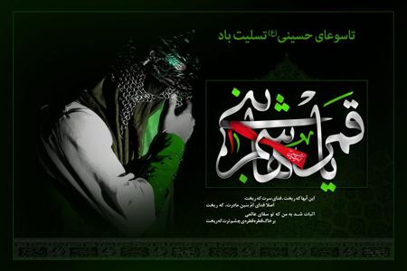 tassouai3 hosseini3 pictures9 تصاویر تاسوعای حسینی