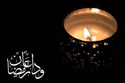 text farewell ramadan1 1 متن های وداع با ماه رمضان
