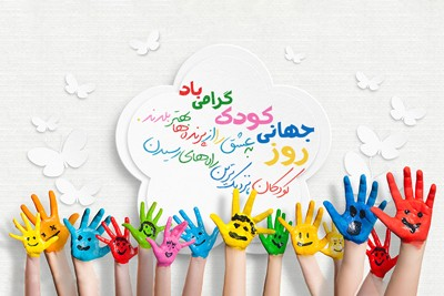 text occasion childday متن به مناسبت روز کودک