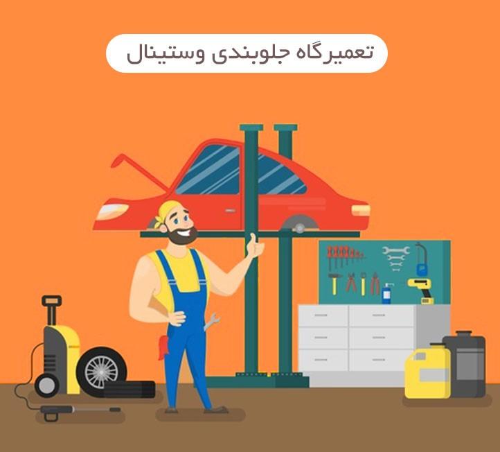 vth5vn5y58y83yt85ytuc5yt74yt4yt84yt84uyt847yt7874yvihvuhri معرفی بهترین تعمیرگاه جلوبندی در تهران | تعمیرگاه جلو بندی وستینال