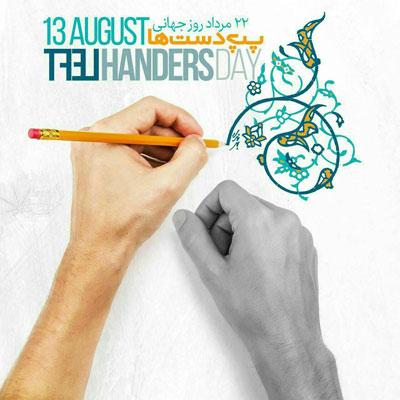 worldday lefthanded1 1 اس ام اس تبريك روز جهاني چپ دست