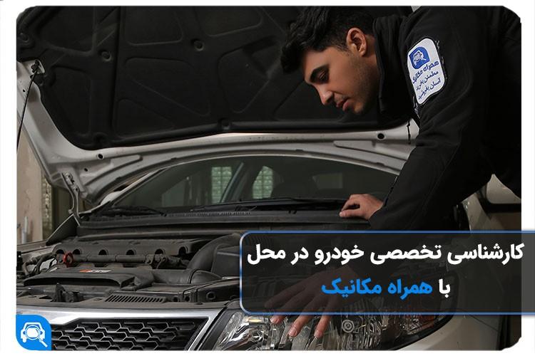 yu o9p09ii7tnuunuu67u756uyn کارشناسی حرفهای خودرو شامل چه مراحلی میشود؟