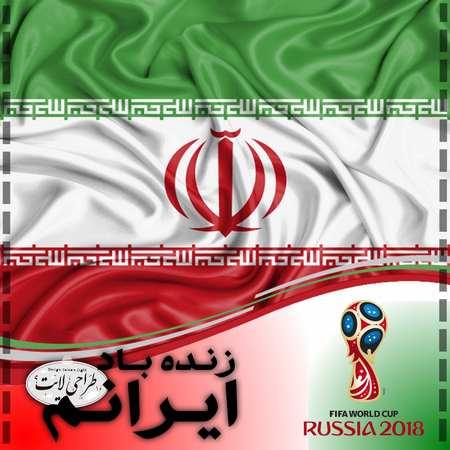 zdbir.tl .fp  Copy عکس پروفایل جام جهانی 2018 روسیه